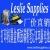 打印耗材笔记本电脑电池专业店-Leslie Supplies